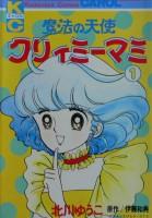 mangas - Mahô no Tenshi Creamy Mami vo