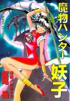 mangas - Devil Hunter Yoko