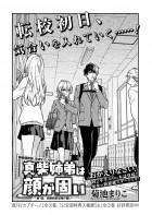 mangas - Mashiba Kyôdai wa Kao ga Katai vo