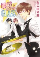 mangas - Megane Cafe Glass vo