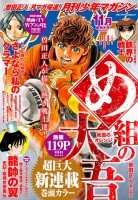 mangas - Megumi no Daigo - Kyûkoku no Orange vo