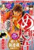 Manga - Megumi no Daigo - Kyûkoku no Orange vo