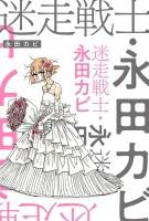 mangas - Meisô Senshi Nagata Kabi vo