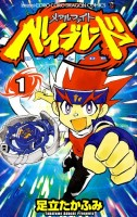 mangas - Metal Fight Beyblade vo