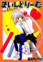 mangas - Mind Dream vo