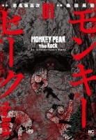 mangas - Monkey Peak : the Rock vo