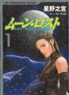 mangas - Moon Lost vo
