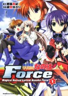 Mahô Senki Lyrical Nanoha Force vo