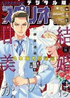 mangas - Natsume Arata no kekkon vo