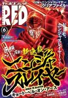 mangas - Ninja Slayer - Kyoto Hell on Earth vo