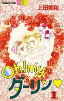 mangas - Oh! My Darling vo