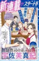 mangas - Onzôshi no Narabu Mise vo