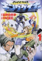 mangas - Overman King Gainer vo