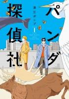 mangas - Panda Detective Agency
