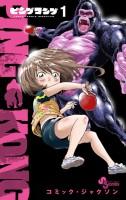 mangas - Ping-Kong