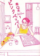 Mangas - Pink Pepper vo