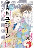 mangas - Poe no Ichizoku - Unicorn vo
