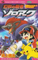 mangas - Pokemon - Diamond and Pearl - Gekijôban - Genei no Hasha Zoroark vo