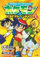 mangas - Pokemon Try Adventure vo