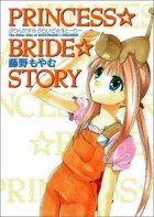 mangas - Princess Bride Story vo