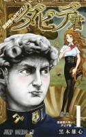 mangas - Teenage Renaissance