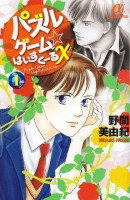 mangas - Puzzle Game High School X vo