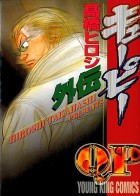 mangas - QP Soul of Violence - Gaiden vo
