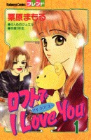Mangas - Rofuto de I Love You vo