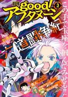 mangas - Rokudô Tôsô-ki vo