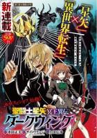 mangas - Saint Seiya - Meiôiden Dark Wing vo