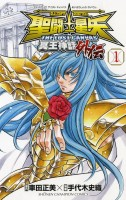 Manga - Manhwa - Saint Seiya - The Lost Canvas Gaiden vo