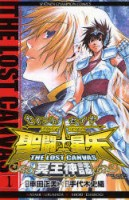 Manga - Manhwa - Saint Seiya - The Lost Canvas vo