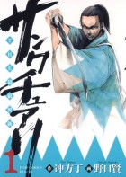 Mangas - Sanctuary - The Bakurou Ishin vo