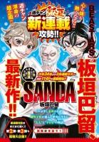 mangas - SANDA vo