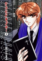 Mangas - Secret Chaser vo