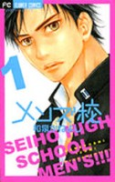 mangas - Seiho High School Men's vo