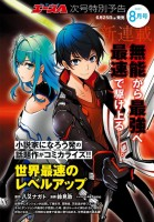 mangas - Sekai Saisoku no Level Up vo