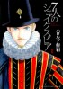 Mangas - 7 Nin No Shakespeare vo