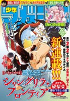 mangas - ShangriLa Frontier - Kusoge Hunter, Shinge ni Idomantosu vo