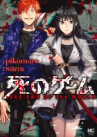 mangas - Shi no Game - Bad End of the World vo