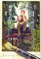 mangas - Dear Gene