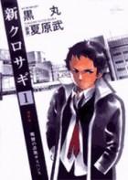 Manga - Shin Kurosagi vo