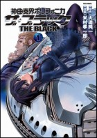 Mangas - Shinkyoku Sôkai Polyphonica - The Black vo