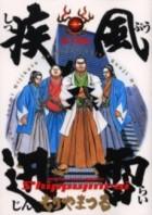 mangas - Shippuu Jinrai vo