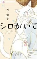 manga - Shiro ga Ite vo