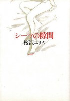 mangas - Sheets no Shunkan vo