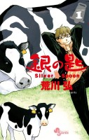 Gin no Saji - Silver Spoon vo