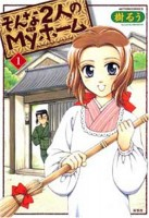 mangas - Sonna Futari no My Home vo