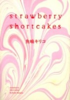 mangas - Strawberry Shortcakes vo