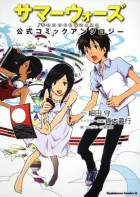 Summer Wars - Kôshiki Comic Anthology vo